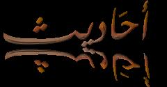 Ahadith ahadith